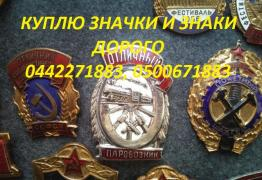 Buy signs and badges of the USSR and tsarist Russia. Sell icons