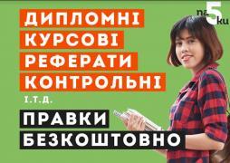 Курсовые, дипломные, рефераты на заказ по низким ценам Николаев