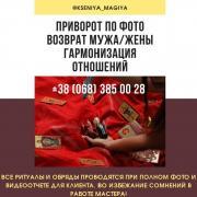 Любая магическая помощь в Киеве