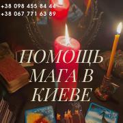 Магічні послуги в Києві. Допомога в сімейних і особистих проблемах