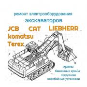 Ремонт спецтехніки JCB, вантажної техніки і т.д